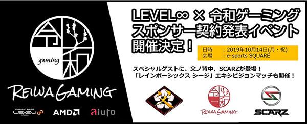令和ゲーミング スポンサー契約発表会&エキシビションマッチイベント