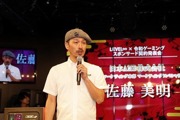 日本AMD株式会社 佐藤 美明氏