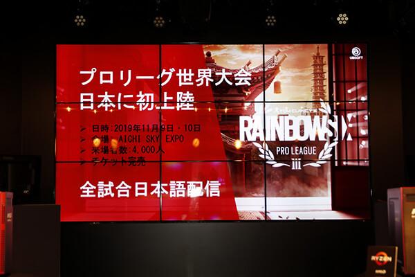 R6Sのプロリーグ世界大会が日本に初上陸