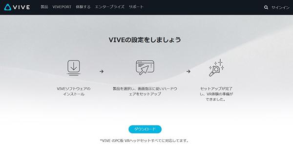 VIVE COSMOSの設定ページにアクセスして、「ダウンロード」をクリック