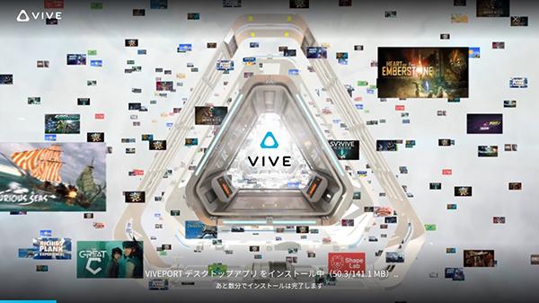 VIVEPORTデスクトップアプリのインストール