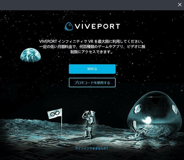 VIVEPORTの設定画面で、「始める」をクリック