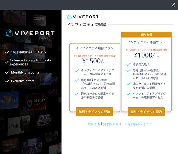 「VIVEPORT インフィニティ」のプラン選択