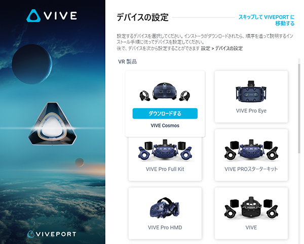 VIVE COSMOSを選択