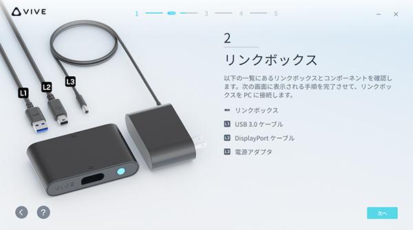リンクボックスとUSBケーブル、DisplayPortケーブル、電源アダプタを準備して「次へ」をクリック