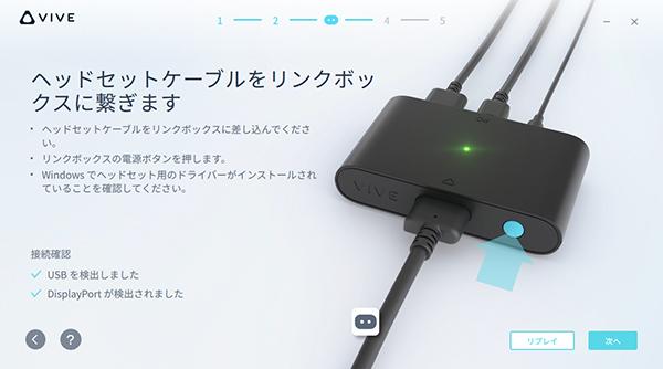 リンクボックスの電源ボタンを押してVIVE COSMOSとPCを接続し、設定画面の「次へ」をクリック