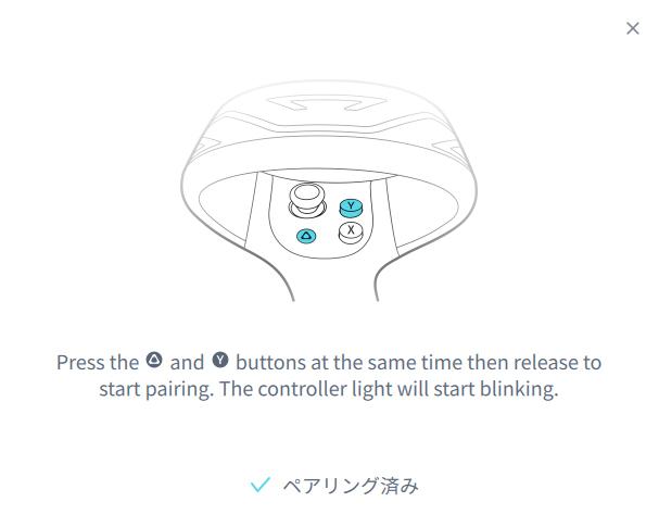 コントローラーのライトが点滅から点灯に変わったら、ペアリング完了
