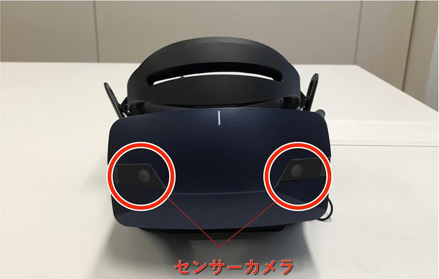 前面にある2つのセンサーカメラでモーションコントローラーの位置を捉える