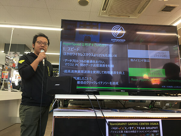 MSY株式会社の橋本 篤氏によるRazer新製品の紹介