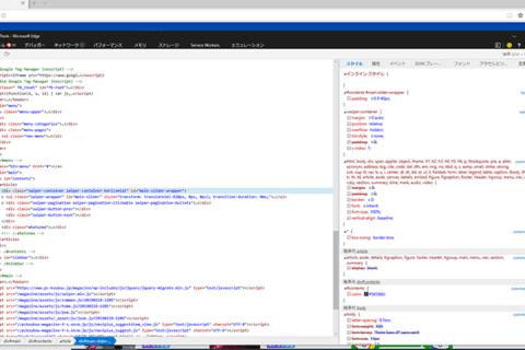 開発者ツール 機能や特徴のイメージ画像