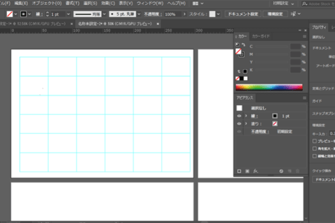 イラストレーター ガイド作成方法のイメージ画像