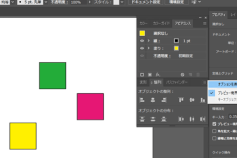イラストレーター 整列の使い方のイメージ画像