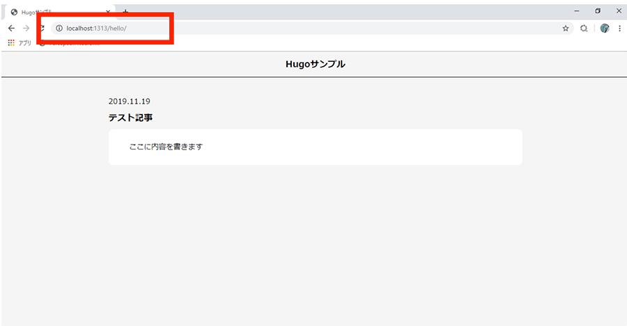 「http://localhost:1313/hello」にアクセスしたブラウザの様子