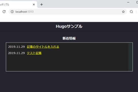 Hugo 静的サイトジェネレーターによるサイト構築と公開のイメージ画像