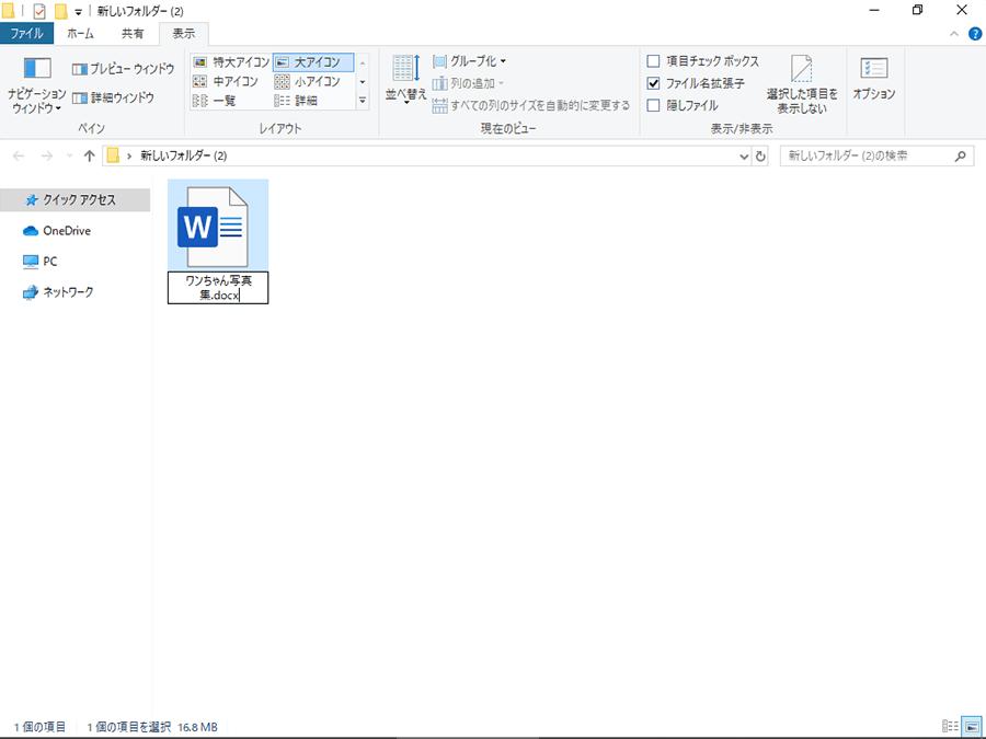 画像を取り出したいファイルを選んでファイル名を編集可能な状態にする