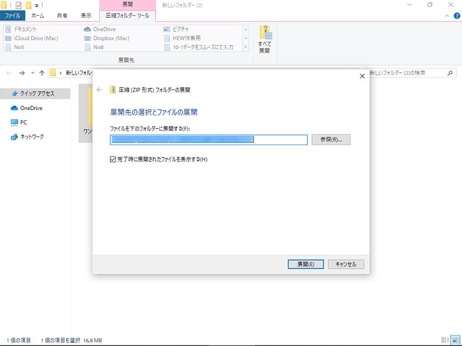 ZIPファイルを展開