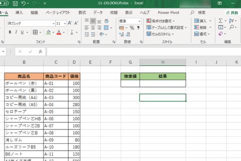 エクセル XLOOKUP関数の使い方のイメージ画像