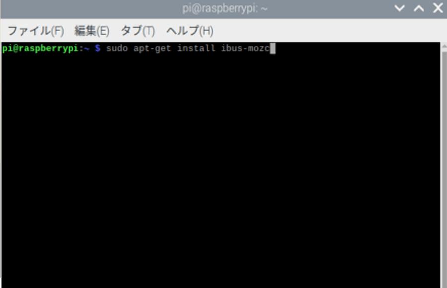 コマンドを入力後、再起動すると日本語入力ができるようになります。