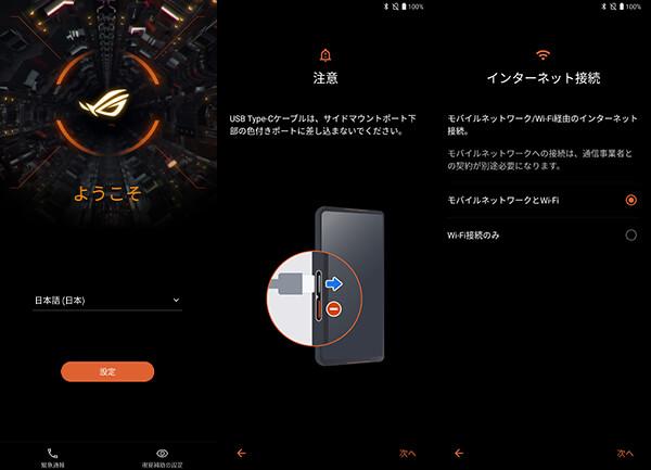 ASUS ROG Phone 2の初期設定画面の遷移-1