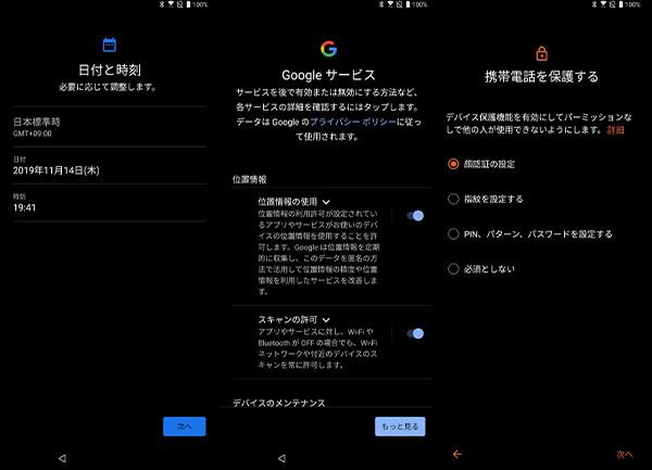 ASUS ROG Phone 2の初期設定画面の遷移-2