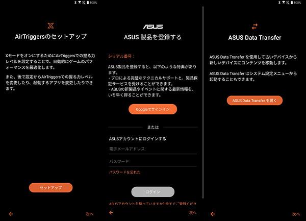 ASUS ROG Phone 2の初期設定画面の遷移-3