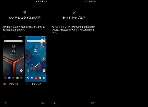 ASUS ROG Phone 2の初期設定画面の遷移-4