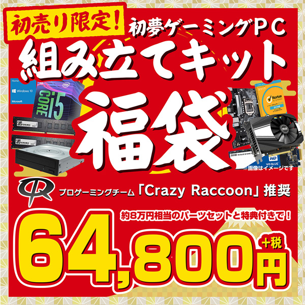 2020年福袋 Intel Core i5 8点パーツセット