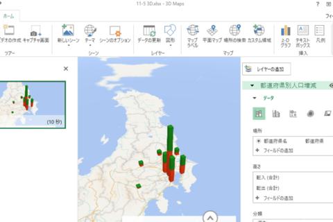 エクセル 3Dマップ機能の使い方のイメージ画像