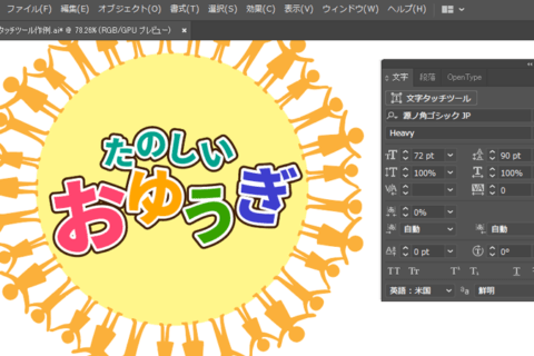 イラストレーター 文字タッチツールの使い方のイメージ画像