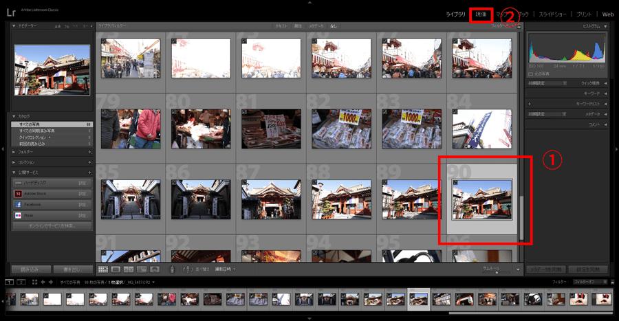 ①現像したい画像を選択し②現像モジュールへのリンクをクリック