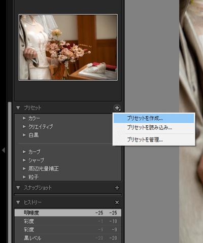 画面左「プリセット」の「+」をクリックして「プリセットを作成」を選ぶ