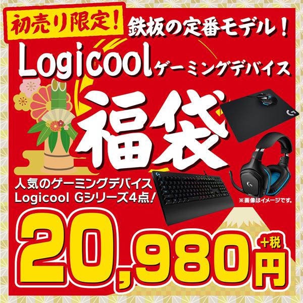 Logicoolゲーミングデバイス