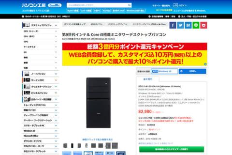 パソコン工房3億円ポイント還元キャンペーンでお得にパソコンを買い換えよう!のイメージ画像