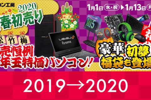パソコン工房 年末年始 おすすめ特集2020!のイメージ画像