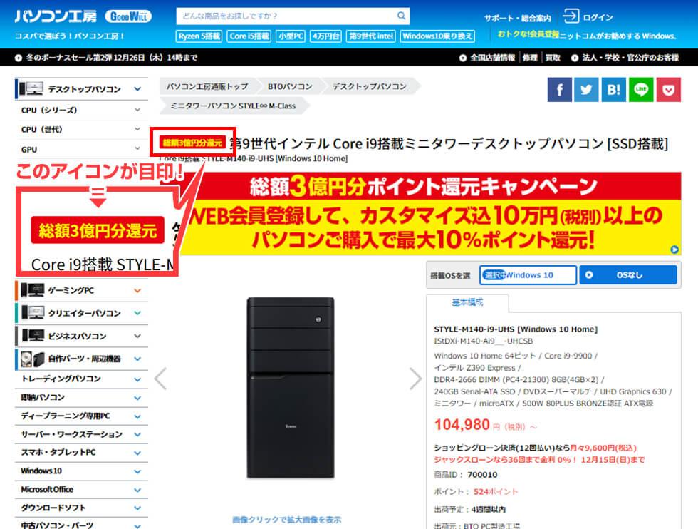 「総額3億円分還元」のアイコンあり:BTOの標準構成が10万円(税別)以上のパソコン