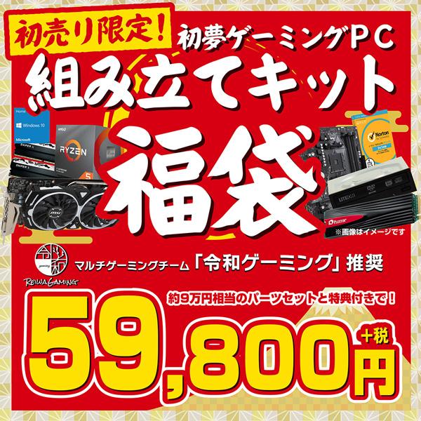 2020年福袋 AMD Ryzen 5 8点パーツセット