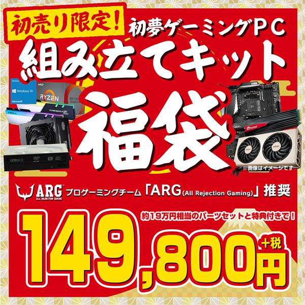 2020年福袋 AMD Ryzen 9 ハイエンド 8点パーツセット
