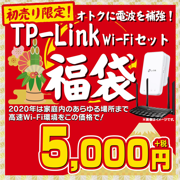 TP-Link Wi-Fiセット
