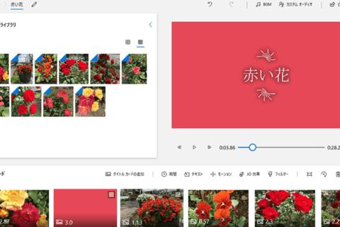 Windows 10標準アプリ「フォト」で写真や動画の管理・編集をしようのイメージ画像