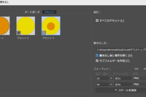 Illustrator アセットの書き出しでWeb用画像を作るのイメージ画像
