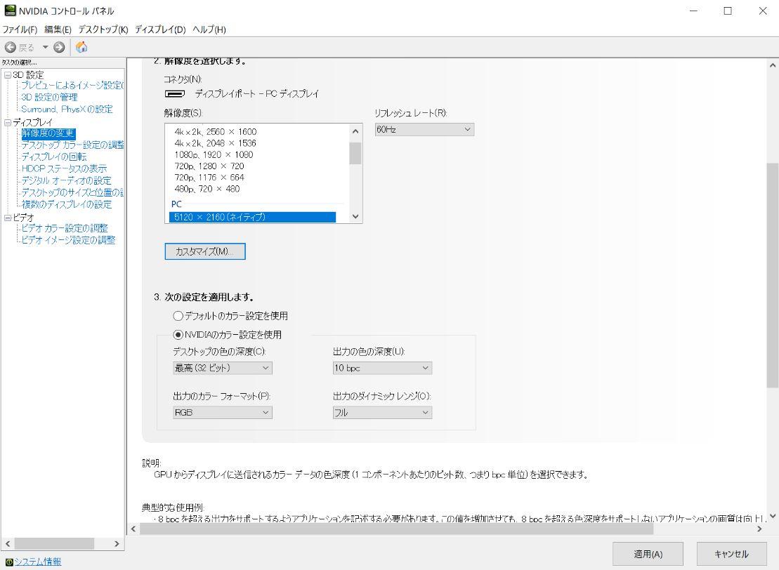 Nvidiaコントロールパネルの設定画面