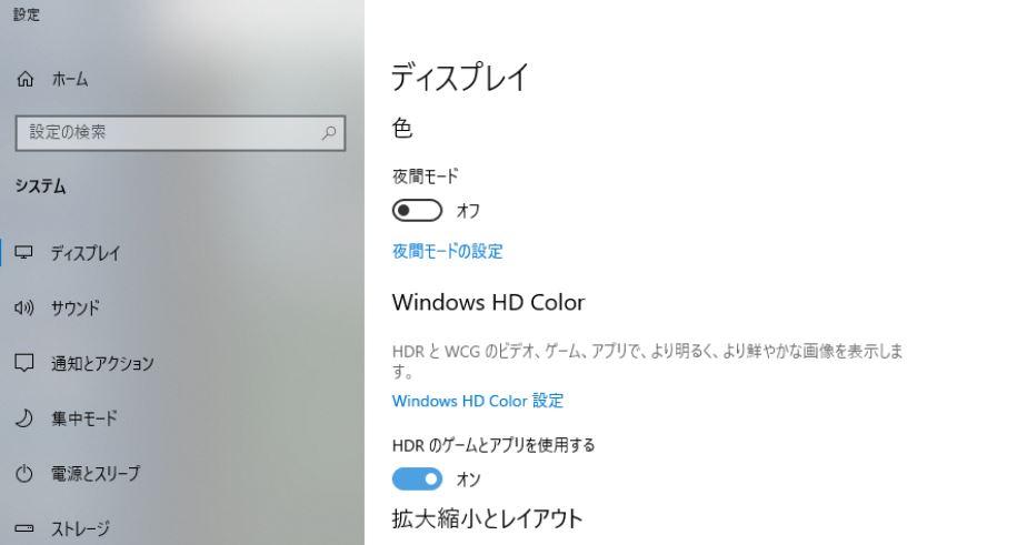 Windows10 HDR設定画面