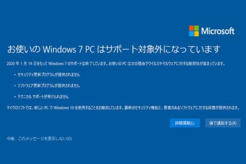「お使いのWindows 7 PCはサポート対象外になっています」の通知についてのイメージ画像