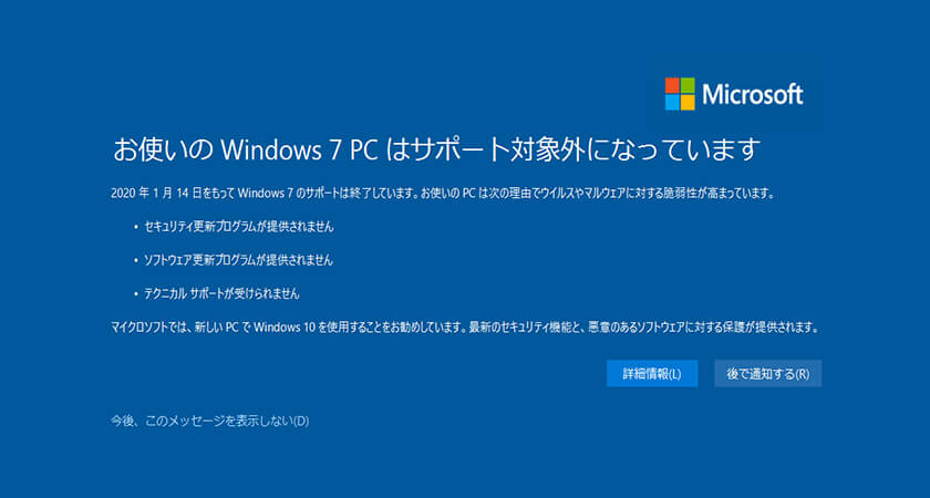 Windows 7起動時に全画面通知される内容