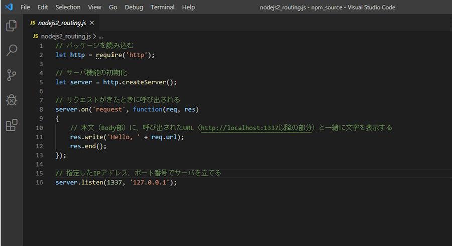 Visual Studio Codeでコマンドを記述している画面