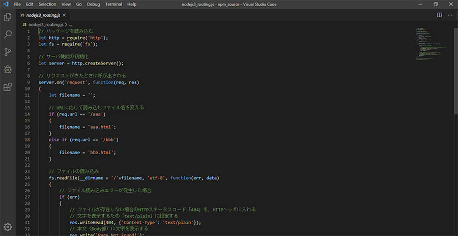 Visual Studio Codeでの記述の様子
