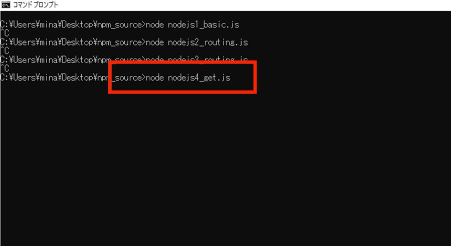 コマンドプロンプトで「nodejs4_get.js」を実行
