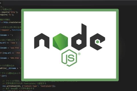 Node.jsでサーバーサイドJavascriptに挑戦のイメージ画像