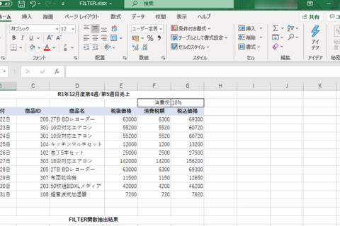 エクセル FILTER関数で必要なデータを抽出する方法のイメージ画像