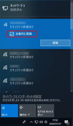 無線LAN接続手順「接続するネットワークの選択」